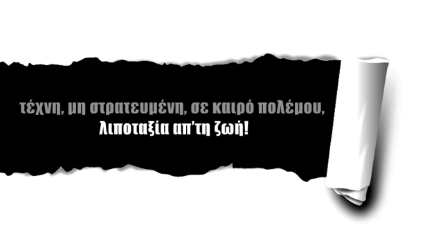 http://donpsychote.blogspot.gr/