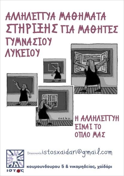 mathimata 3