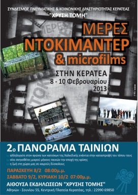 2013_02_08_αφίσα