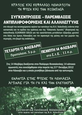 2013_02_13-14_αφίσα