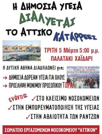 afisa_attiko 5-3-13 ΤΕΛΙΚΟ A4