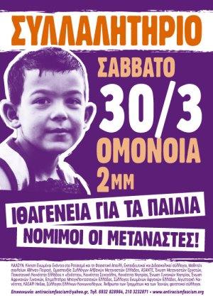 KEERFA-30-MAR-2013-Ithageneia-poster-(30-MAR)-PANTONE