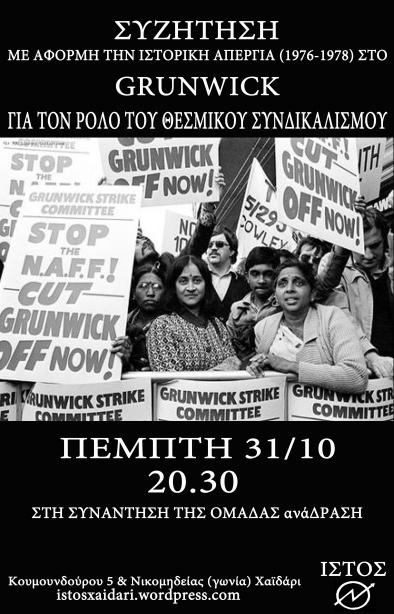 ΑΝΑΔΡΑΣΗ-GRUNWICK