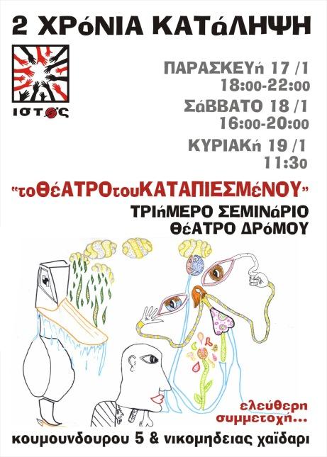 theatro katapiesm2