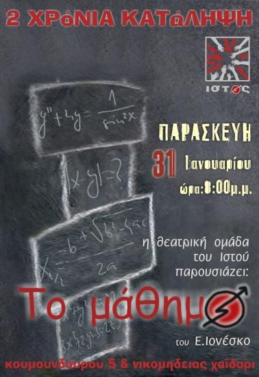 to mathima 2 ΗΡΟΝΙΑmikro