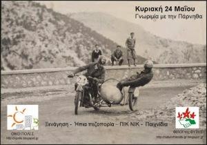 xpolis - nfgr ΠΑΡΡΝΗΘΑ